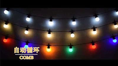 灯泡灯串组合