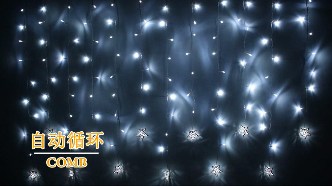 音控8功能星星窗帘灯串