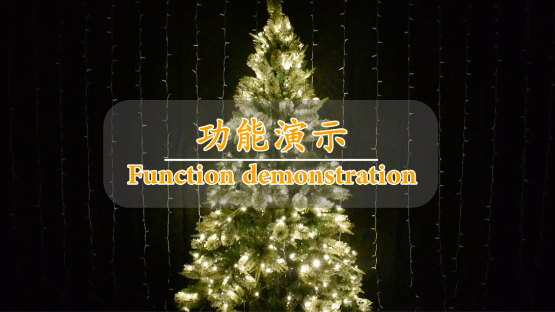 音控11功能选择性带跳泡圣诞树