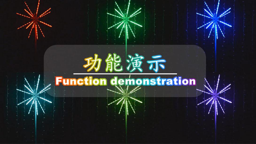 RGB64功能音控爆炸星星灯