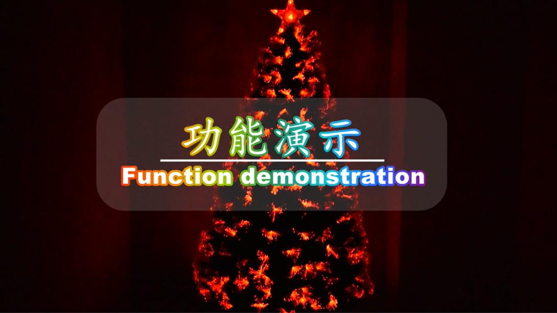 涂鸦APP RGB64功能音控光纤树